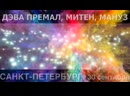 Концерты Дэвы Премал и Митена в России 2019