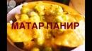МАТАР ПАНИР - индийское блюдо из панира адыгейского сыра и зеленого горошка, в пряном соусе