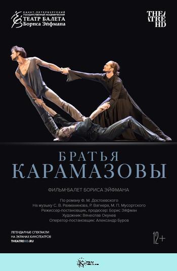 Балет «Братья Карамазовы»