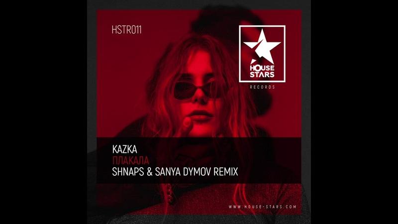 Kazka Плакала Shnaps Sanya Dymov Remix