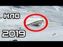 Реальные НЛО Снятые На Камеру в Этом Году.Неопознанные летающие объекты (часть 7)