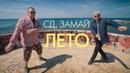 СД ЗАМАЙ Лето Empayah prod ПРЕМЬЕРА КЛИПА 2019 CINELUX