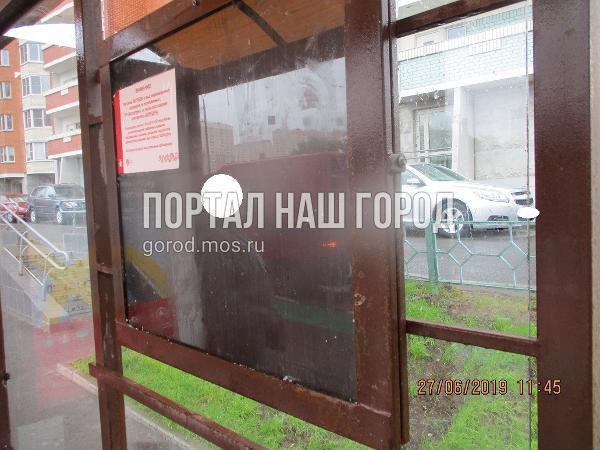 Остановочный павильон «Покровская улица» очистили от посторонних надписей и объявлений