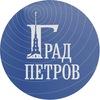 Радио «Град Петров»