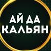 Ай Да Кальян | Калининград