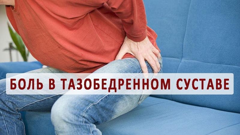 Причина Тазобедренный Сустав Лечение | Хонда Drink Эвалар Цена, Частичное Повреждение Связок Правого Коленного Сустава, Переломы