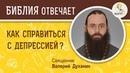 Как справиться с депрессией - Библия отвечает. Священник Валерий Духанин