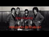 Рок группа---МАШИНА ВРЕМЕНИ - Лучшее песни.