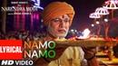 Lyrical: Namo Namo | PM Narendra Modi | Vivek Oberoi | Sandip Ssingh | Parry G | Hitesh Modak