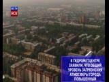 Новосибирцы массово пожаловались на неприятный запах в городе