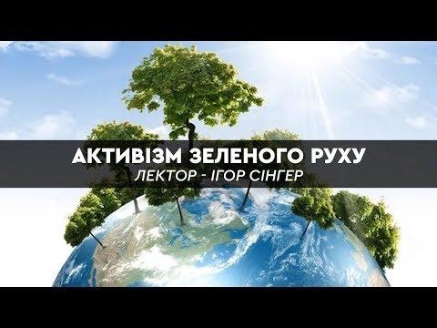 Активізм зеленого руху мрії та реалії ЛЕКТОРІЙ