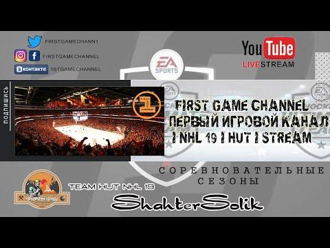 NHL 19 HUT Stream live Dimon_80_Belarus 6.08.19 продолжение