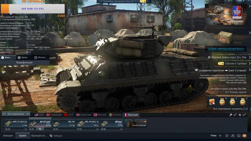 Warthunder вернулся в игру погамать