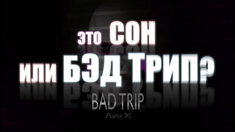 Asper X Bad Trip Lyric Prom