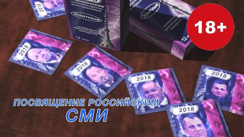 Посвящение российским СМИ и прочим пропаганд...(18)