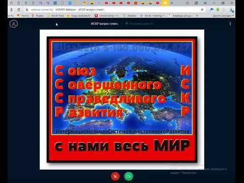 ✅Вебинар 25 мая 2019. Спикер Лена Рысева. Вопрос-Ответ по системе ИСКР.