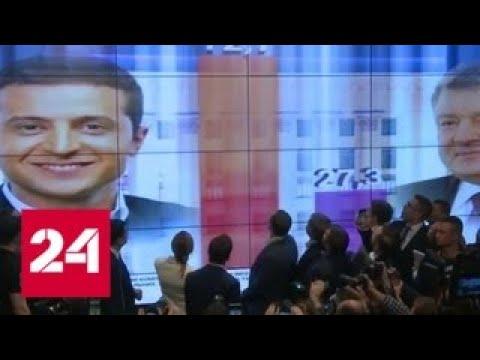 Мировые СМИ анализируют неожиданный триумф Зеленского - Россия 24