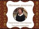 Шедевры мирового искусства Татьяна Куксенко