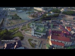 Минск на низком старте