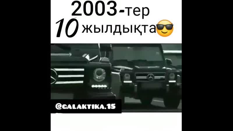 2003 тер 10 жлдык