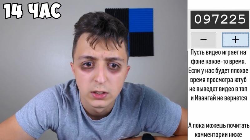 Говорю Ивангай 100 000 Раз В Одном Видео