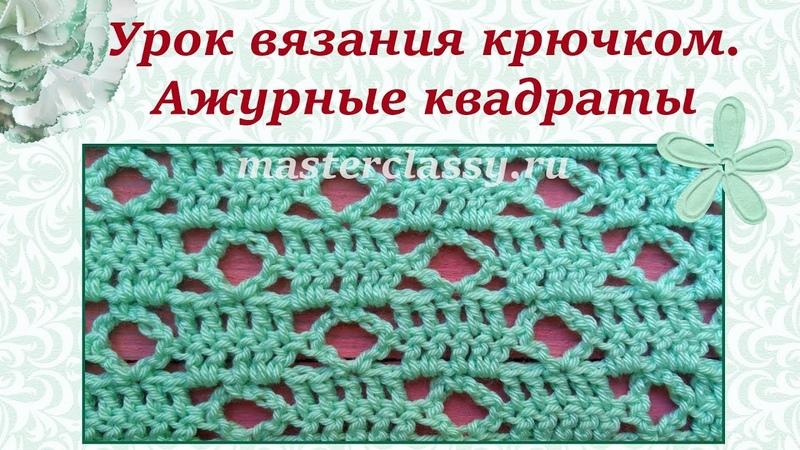Вязание для начинающих. Простой узор для вязания крючком. Ажурные квадратики. Видео урок