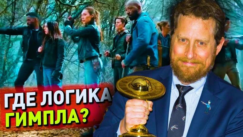 В поисках логики Гимпла / Бойтесь ходячих мертвецов 5 сезон промо на русском