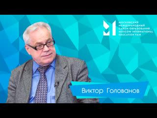 Интервью с Виктором Головановым