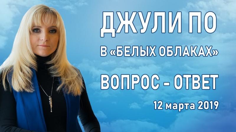 Джули По КЦ Белые облака Вопрос ответ 12 03 2019