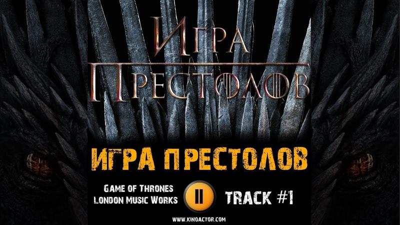 ИГРА ПРЕСТОЛОВ 2019 8 сезон 🎬 музыка OST 1 Game of Thrones London Music Works