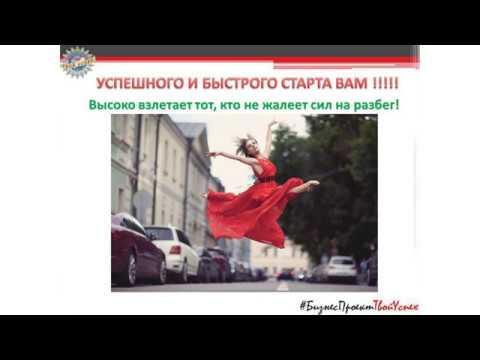 Успешный старт 2019 06 03 Спикер: Иванова Ильнара