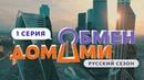 ОБМЕН ДОМАМИ 1 ВЫПУСК МОСКВА-СИТИ – УРЮПИНСК