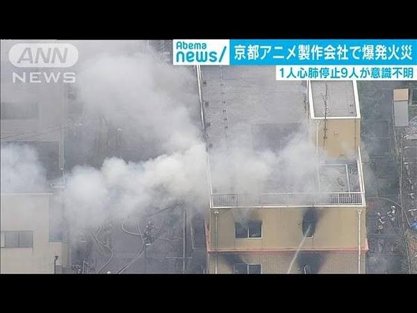 1人が心肺停止、9人意識不明 京都アニメ会社で火災(19/07/18)