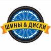 ШИНЫ-ДИСКИ-ЧЕЛЯБИНСК-МАГАЗИН-74