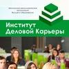 Приемная комиссия Института деловой карьеры