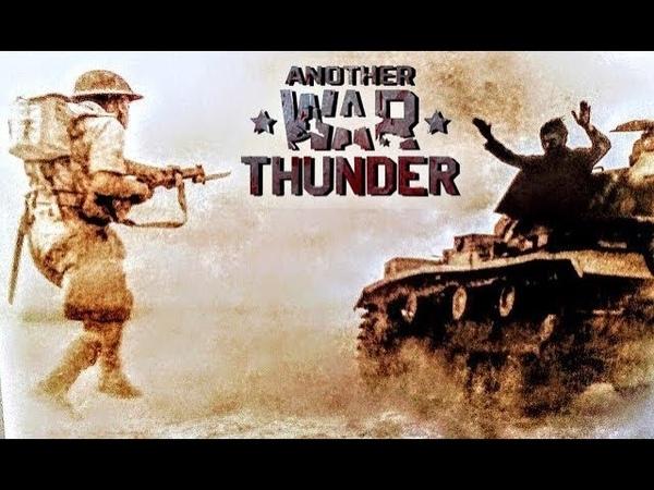 Другой War Thunder. Ивент Второе сражение при Эль-Аламейне.