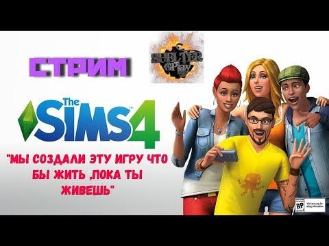 ◄ The SIMS 4 ► Поугараем немного!😉