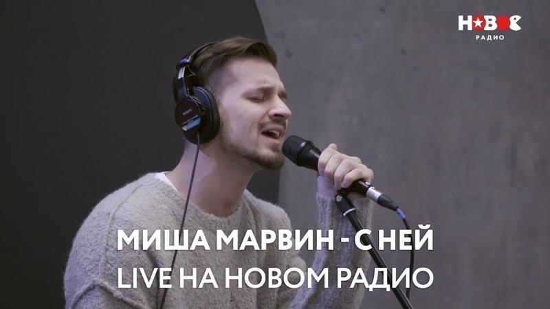 Миша Марвин - С ней (live @ Новое Радио)