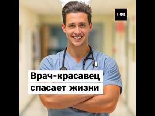 Самый красивый врач в мире спасает жизни