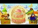 С Днем Рождения Мульт поздравления с Днем Рождения В подарок песня Крокодила Гены