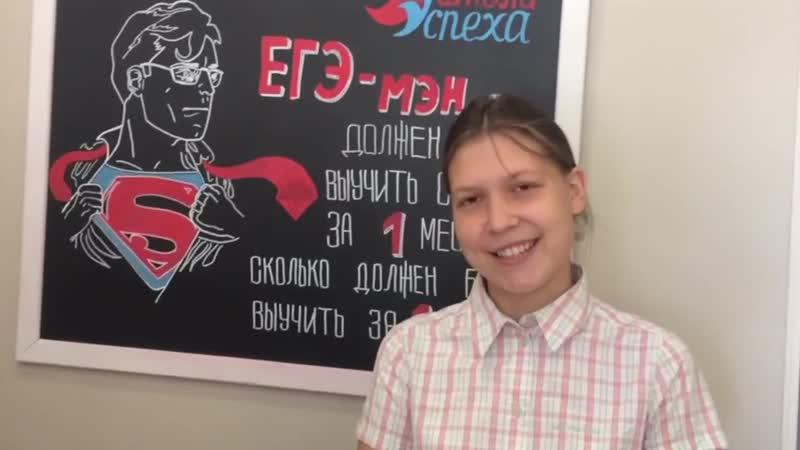 Отзыв Михеевой Вари о центре подготовки к ЕГЭ и ОГЭ Школа успеха