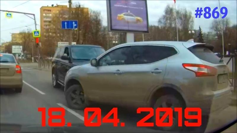 ☭★Подборка Аварий и ДТП/Russia Car Crash Compilation/869/April 2019/дтпавария