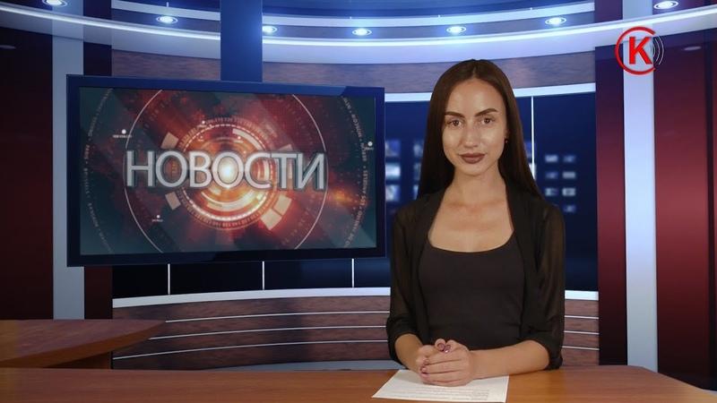 СВОЙ КАНАЛ г.Краснодон. Новости. 20.00. 17 июня 2019