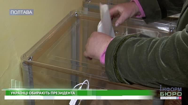 Українці обирають Президента на Полтавщині ще біля закритих дільниць виникли черги