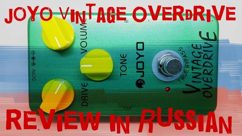 Joyo Vintage Overdrive (обзор на русском)