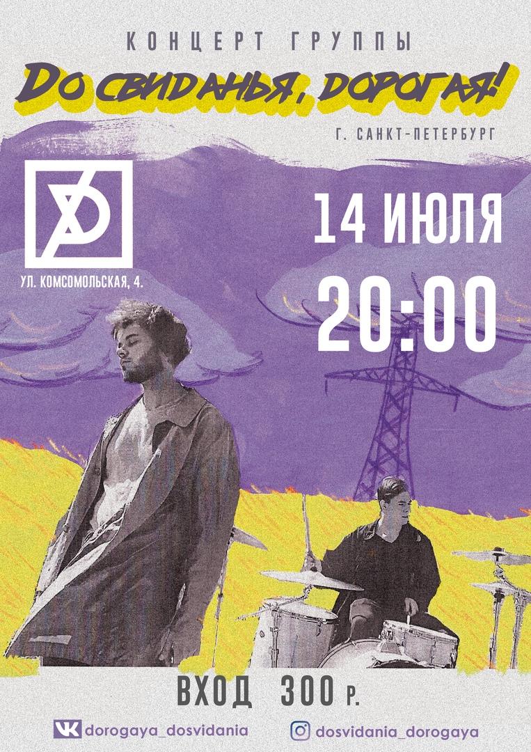 """Афиша Волгоград 14.07 До свиданья, дорогая! бар """"Друзья"""", ВЛГ"""
