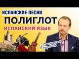 Испанские песни. Полиглот с Дмитрием Петровым