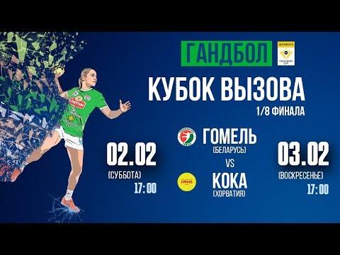 190203 ZRK Koka vs. HC Gomel