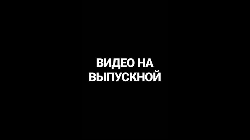 видео на выпускной❤
