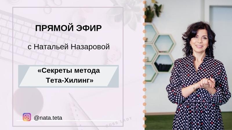 Секреты метода Тета-Хилинг. Прямой эфир от Натальи Назаровой.
